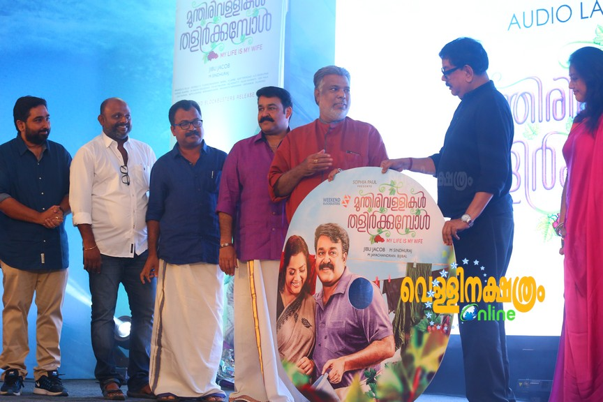 Munthirivallikal Thalirkumbol Audio Launch