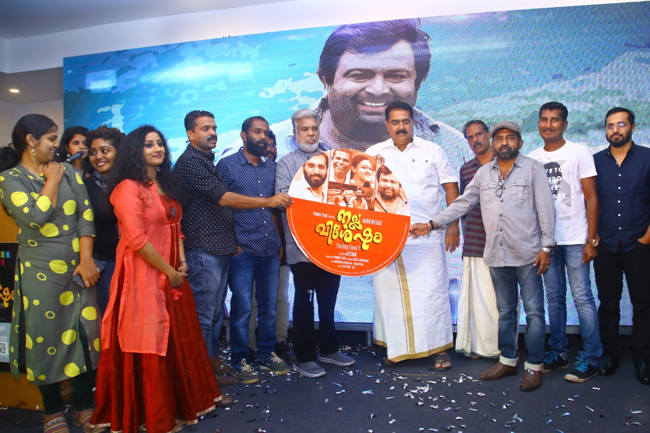 Nalla Vishesham Movie Audio Launch