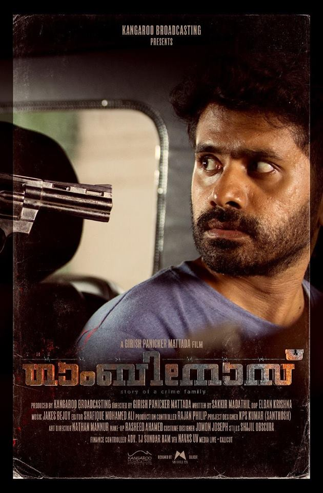 Gambinos Malayalam Movie